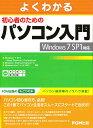 よくわかる初心者のためのパソコン入門 Windows7 SP1対応/富士通エフ・オー・エム株式会社【1000円以上送料無料】