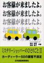 【1000円以上送料無料】カーディーラー50の顧客不満足