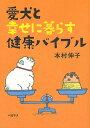 送料無料/愛犬と幸せに暮らす健康バイブル/本村伸子