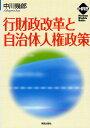 行財政改革と自治体人権政策/中川幾郎【1000円以上送料無料】