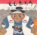 ももたろう/松居直/赤羽末吉/子供/絵本【1000円以上送料無料】