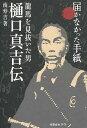 送料無料/樋口真吉伝 龍馬を見抜いた男 届かなかった手紙/南寿吉