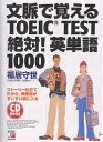 書, 雜誌, 漫畫 - 文脈で覚えるTOEIC TEST〈絶対!〉英単語1000/福居守世【1000円以上送料無料】