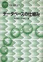 データベースの仕組み/福田剛志/黒澤亮二【1000円以上送料無料】