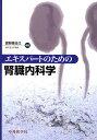 エキスパートのための腎臓内科学/富野康日己【1000円以上送料無料】