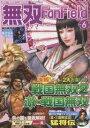 無双Fan Field Vol.6/青龍倶楽部【1000円以上送料無料】