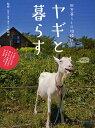 ヤギと暮らす 田舎暮らしの相棒に!/今井明夫【1000円以上送料無料】