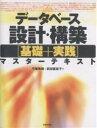 送料無料/データベース設計・構築〈基礎+実践〉マスターテキスト/弓場秀樹/武田喜美子