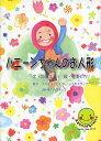ハニーンちゃんのお人形/加藤ユカリ/榧野ヒカリ【1000円以上送料無料】