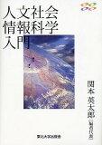 【1000円以上】「人文社会情報科学」入門/関本英太郎