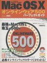 送料無料/MacOSXオンラインウェア500パーフ