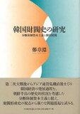 【後払いOK】【1000以上】韓国財閥史の研究 分断体制資本主義と韓国財閥/鄭章淵