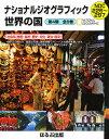 世界の国 第4期 全8巻【1000円以上送料無料】
