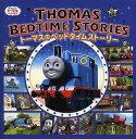 送料無料/トーマスのベッドタイムストーリー おやすみまえのトーマスおはなし集