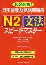 送料無料/日本語能力試験問題集N2文法スピードマスター N2合格!/渡邉亜子/白石知代