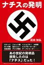 ナチスの発明/武田知弘【1000円以上送料無料】