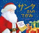 サンタさんのてがみ/ジョセフィン・コリンズ/ゲイル・イェリル/ゆりよう子【1000円