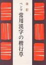 ペン字 常用漢字の楷行草/江守賢治【1000円以上送料無料】