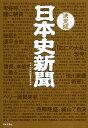 送料無料/日本史新聞 有史3000年をまるごとスクープ 見て楽しい、読んで納得の日本史エンターテインメント!!/日本史新聞編纂委員会