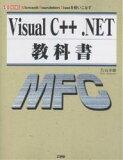 I/O books【1000以上】Visual C++.NET教科書 Microsoft Foundation Classを使いこなす/片山幸雄