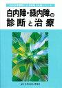白内障・緑内障の診断と治療/真興交易医書出版部