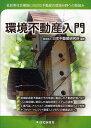 送料無料/環境不動産入門 低炭素社会構築に向けた不動産の環境分野への取組み/日本不動産研究所