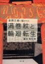 装飾古墳に描かれた渦巻紋と輪廻転生/藤田英夫【1000円以上送料無料】
