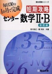 短期攻略センター数学2・B 基礎編/吉川浩之/榎明夫【1000円以上送料無料】