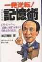 送料無料/一発逆転!ワタナベ式記憶術/渡辺剛彰/東京カルチャーセンター