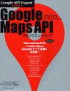 【1000円以上送料無料】Google Maps APIプログラミングガイド Google API Expertが解説する/勝又雅史/古籏一浩/石丸健太郎