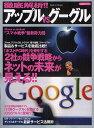徹底解析!!アップルvsグーグル 2社の製品&サービスを徹底比較!!【1000円以上送料無料】