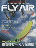 【1000円以上】FLY AIR No.6