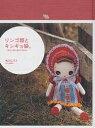 リンゴ姫とキンギョ姫。 文化人形と遊ぶ12か月/市川こずえ/林雅之【1000円以上送料無料】