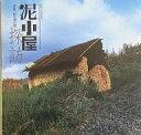 送料無料/泥小屋探訪 奈良・山の辺の道