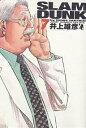 Slam dunk 完全版 #7/井上雄彦【1000円以上送料無料】