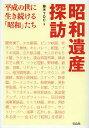 昭和遺産探訪 平成の世に生き続ける「昭和」たち/藤木TDC【1000円以上送料無料】