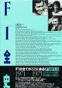 F1全史 1971−1975/林信次/LATPhotographic【1000円以上送料無料】