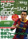 送料無料/試合に勝つためのサッカーフォーメーションBOOK/堀井岳也