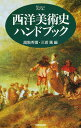 【1000円以上送料無料】西洋美術史ハンドブック/高階秀爾/三浦篤