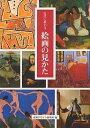 巨匠に教わる絵画の見かた/視覚デザイン研究所編集室【1000円以上送料無料】