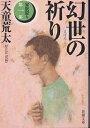 幻世(まぼろよ)の祈り/天童荒太【1000円以上送料無料】