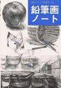 鉛筆画ノート/視覚デザイン研究所編集室【1000円以上送料無料】