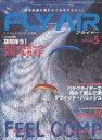 FLY AIR No.5【1000円以上送料無料】