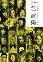 ロック・ミュージシャン名言集 CROSSBEAT PRESENTS【1000円以上送料無料】