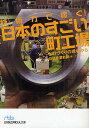 技術力で稼ぐ!日本のすごい町工場 ものづくりの現場から/日経産業新聞【1000円以上送料無料】