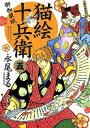 猫絵十兵衛 御伽草紙 5/永尾まる【1000円以上送料無料】