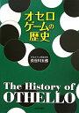 オセロゲームの歴史/長谷川五郎【後払いOK】【1000円以上送料無料】