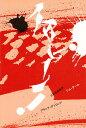 スカピーノ!/フランク・ダンロップ/ジム・デール/三田地里穂【1000円以上送料無料】