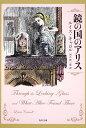 鏡の国のアリス/ルイス キャロル/河合祥一郎【1000円以上送料無料】