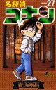 名探偵コナン Volume27/青山剛昌【1000円以上送料無料】